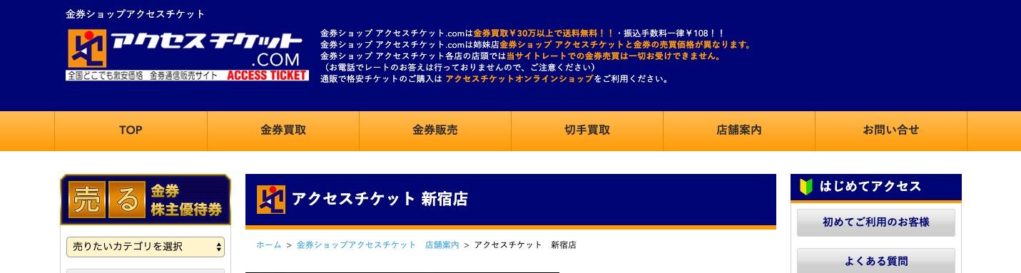 アクセスチケット「新宿店」の画像