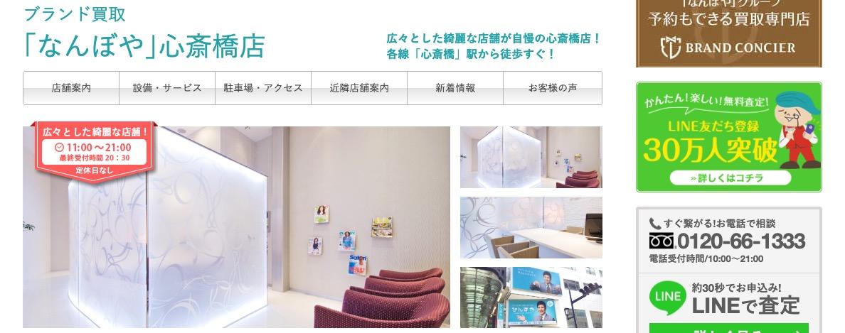 なんぼや「心斎橋店」の画像