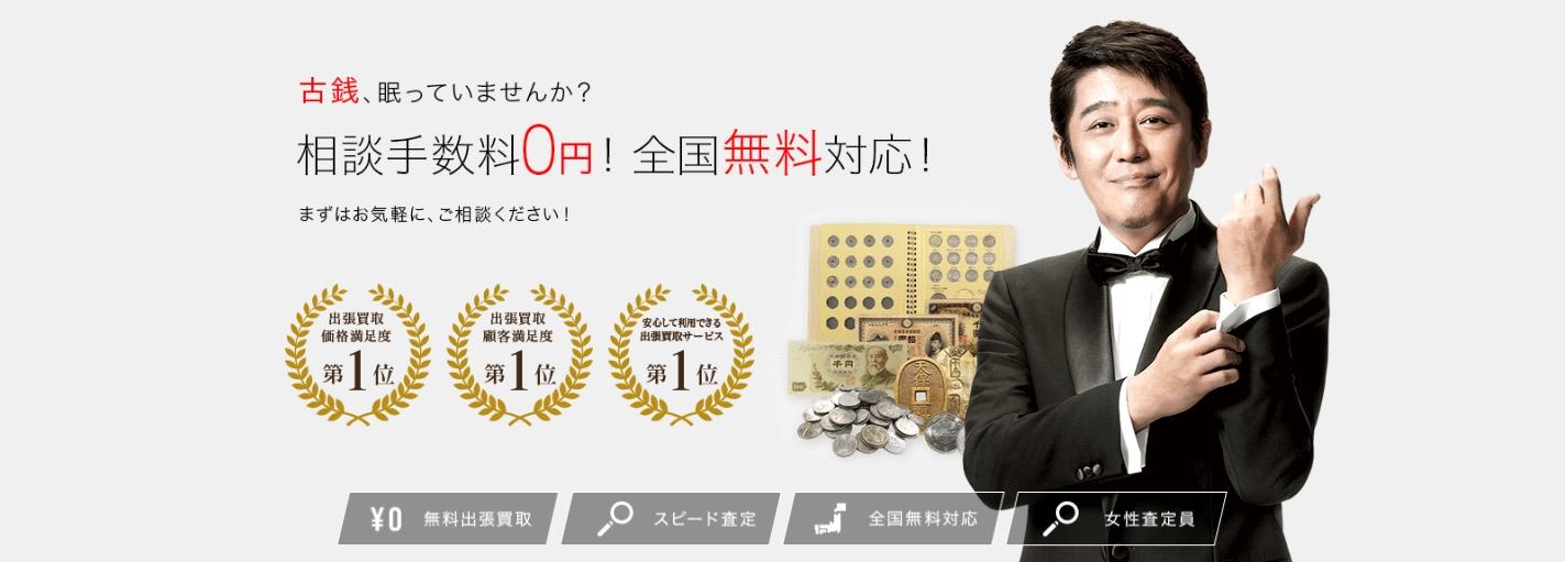 古銭買取バイセルの公式WEBページの画像