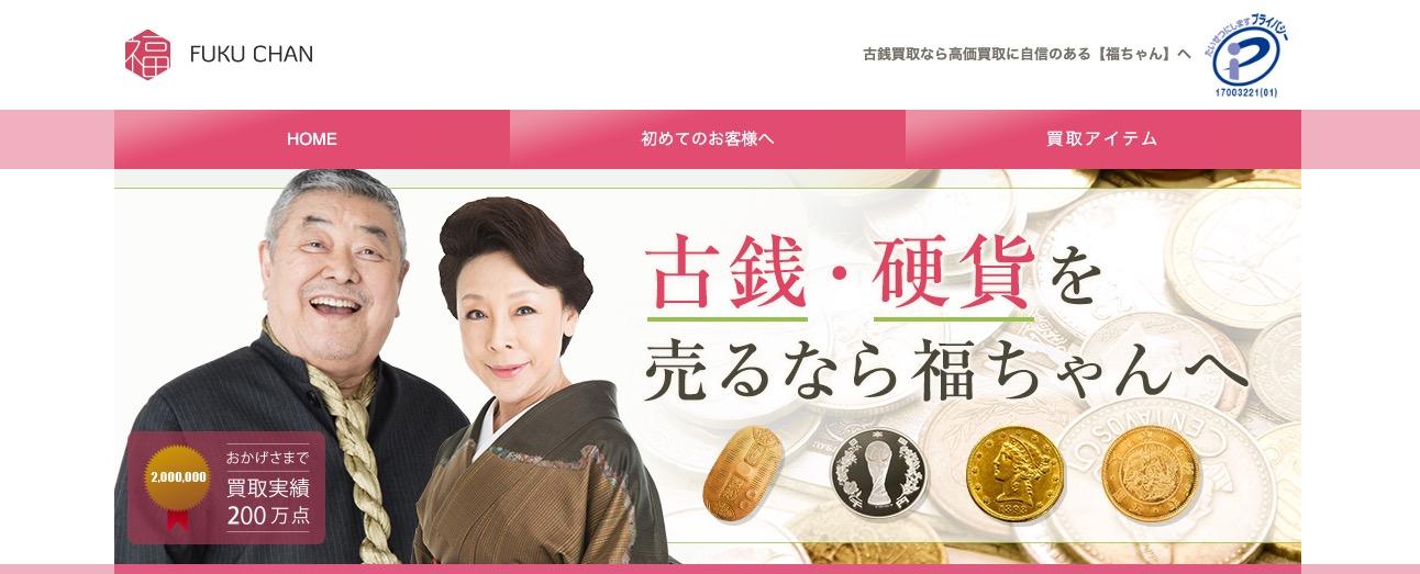福ちゃんの古銭買取ページの画像