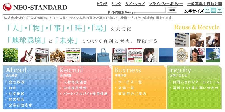 ネオスタンダードの公式ホームページの画像