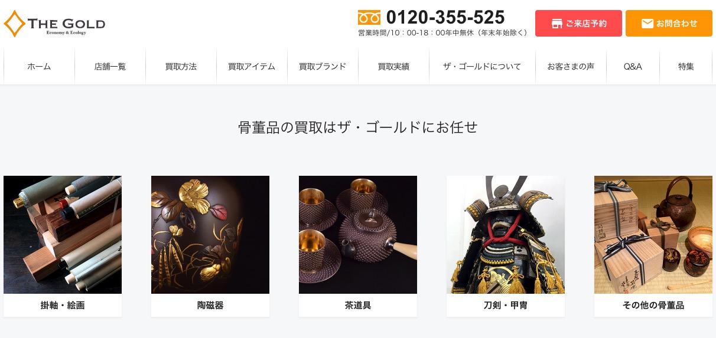 ザ・ゴールドの古銭買取の公式ページの画像