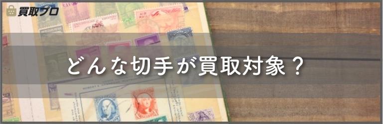 どのような切手が売れるのかのバナー画像