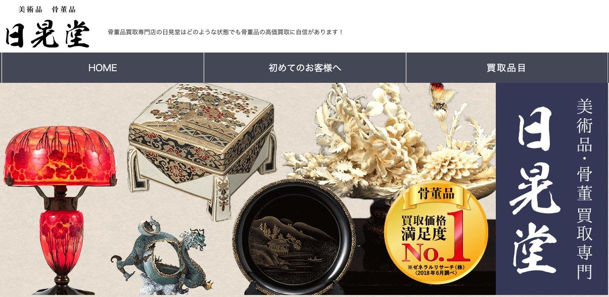 日晃堂の公式ページの画像