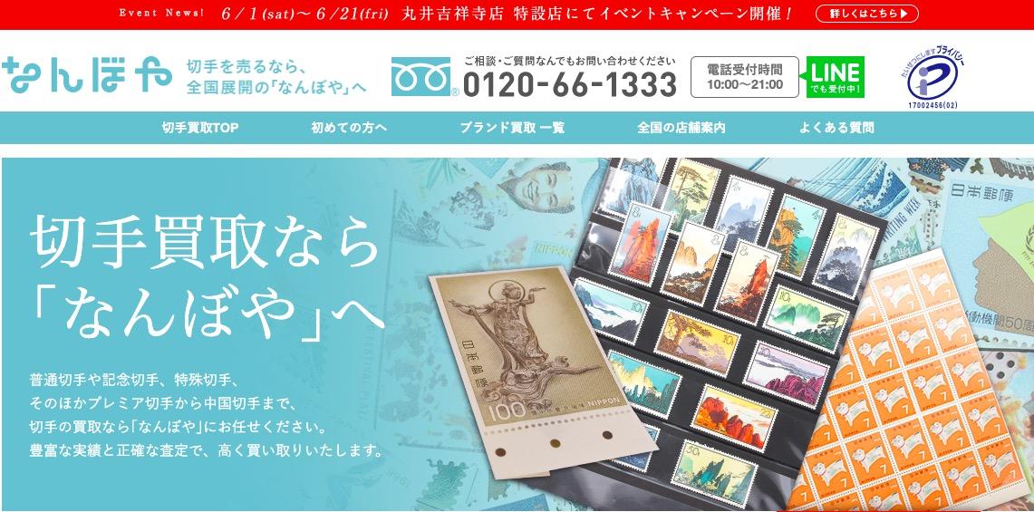 なんぼやの切手買取公式ページの画像