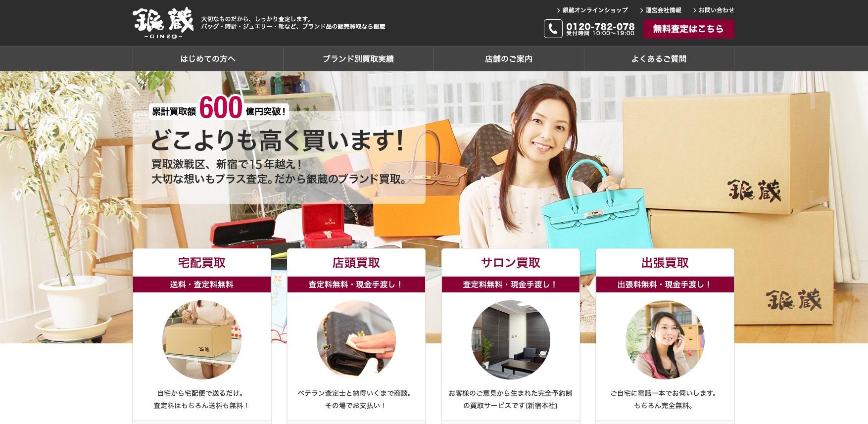銀蔵のブランド買取公式ページの画像