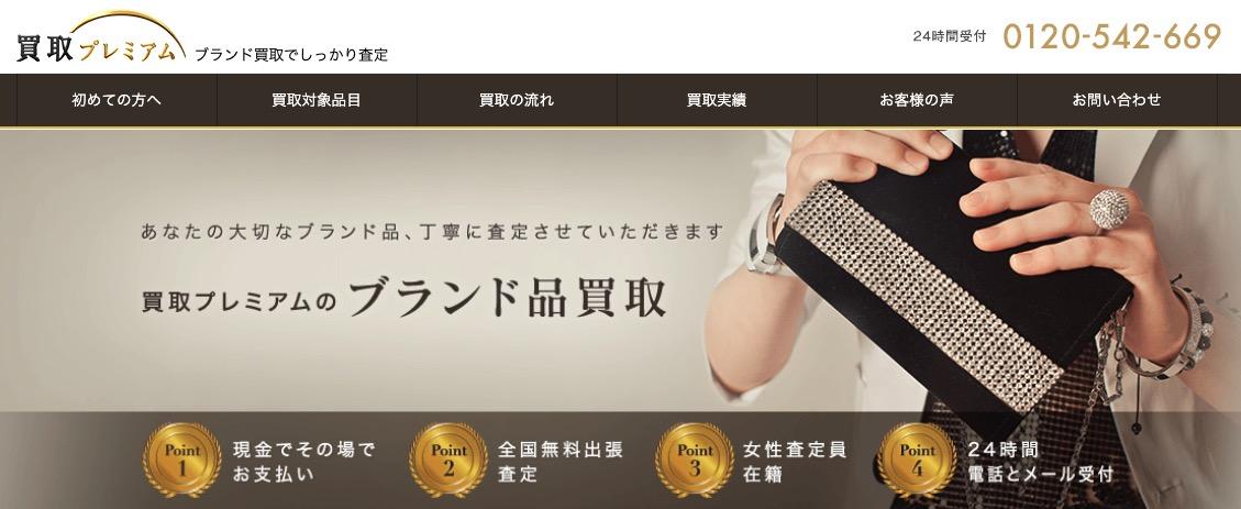 買取プレミアムのブランド買取公式ページの画像