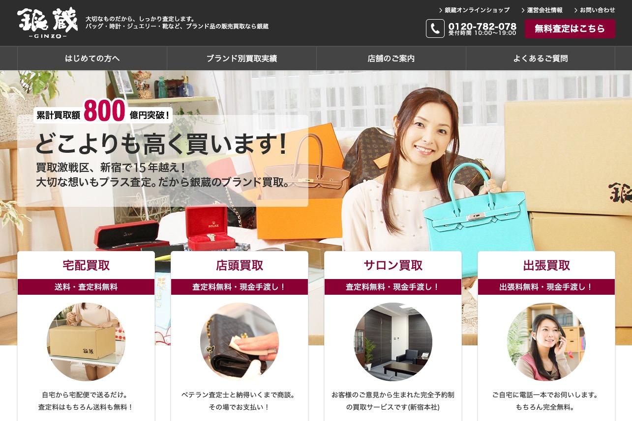銀蔵のブランド品買取の公式サイト画像