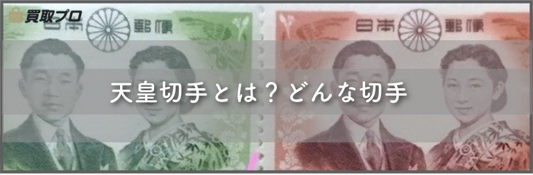 「天皇切手とは?」のバナー画像