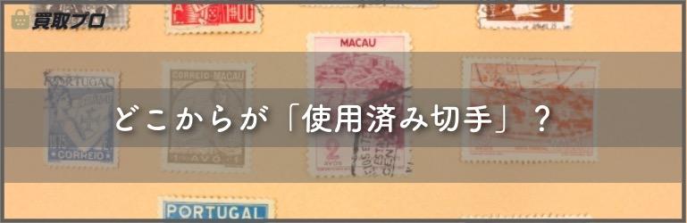 使用済み切手の定義のバナー画像