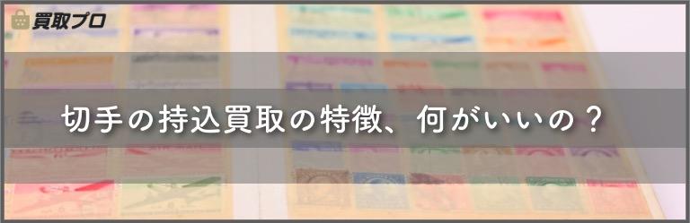 切手の持込買取の特徴