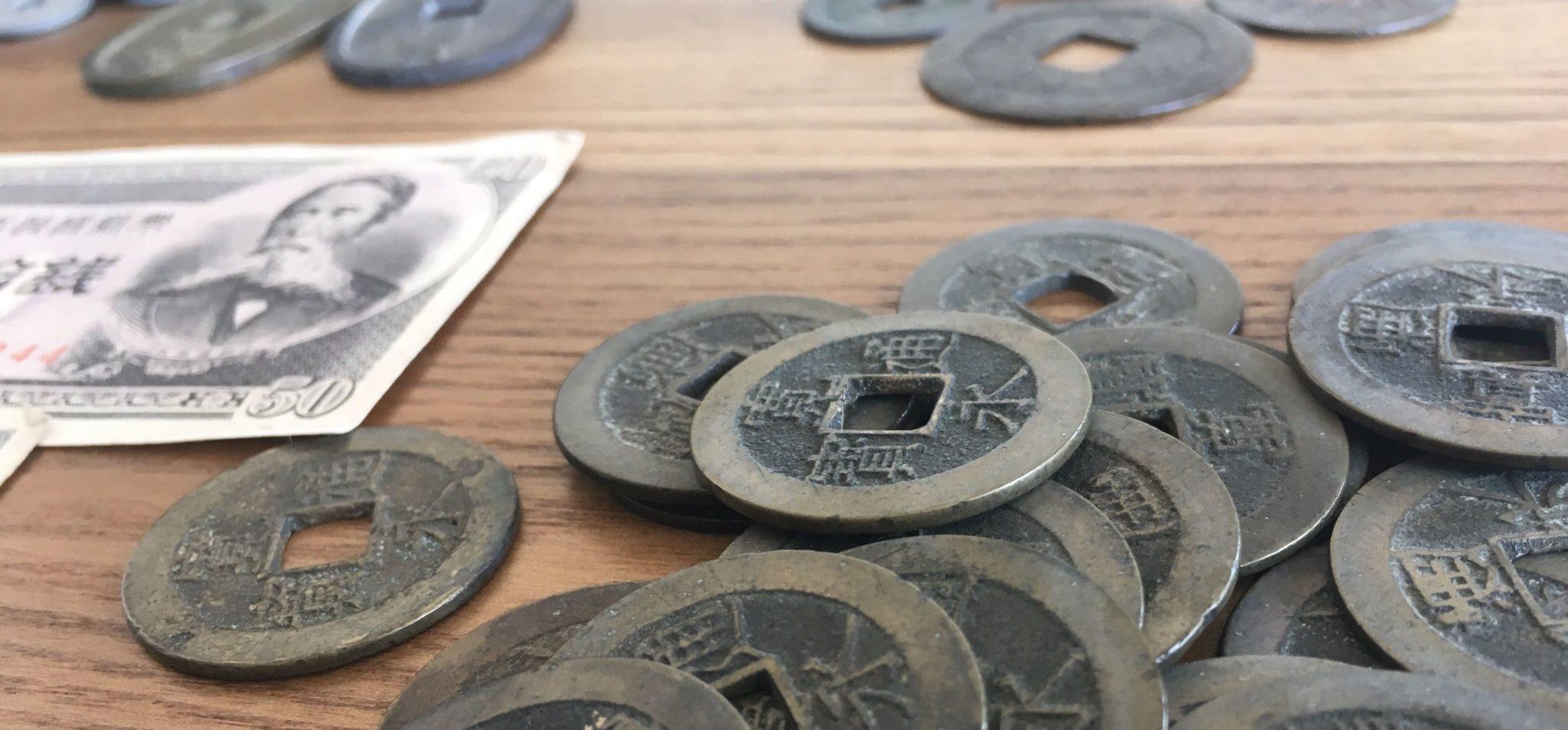 日晃堂に依頼した古銭の画像