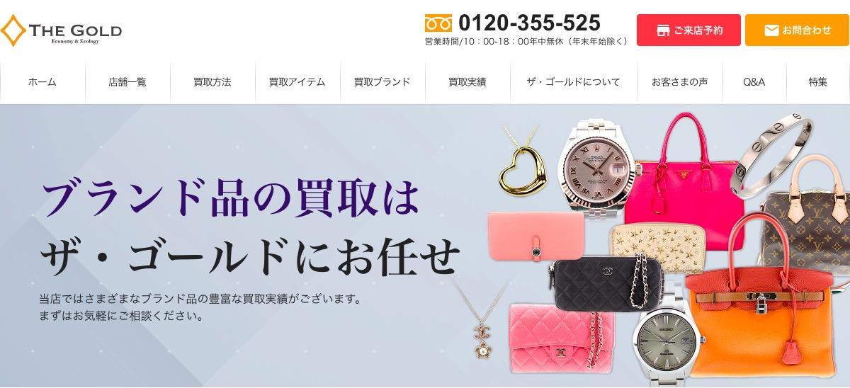ザ・ゴールドのブランド買取公式ページの画像