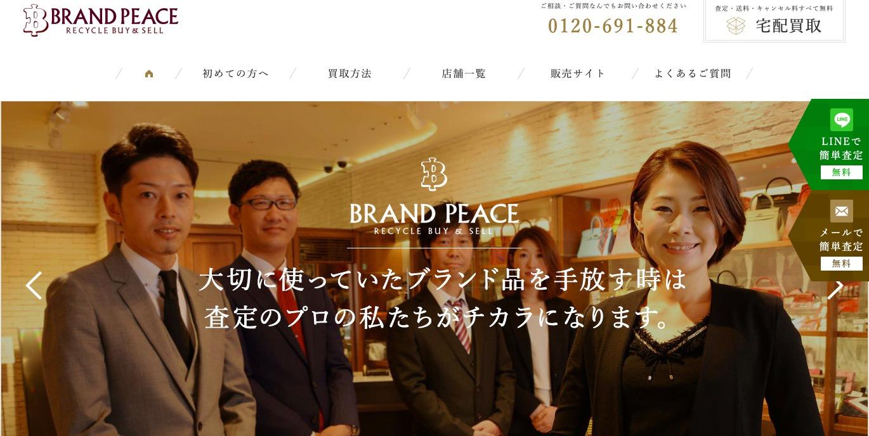 ブランドピースのブランド買取公式ページの画像