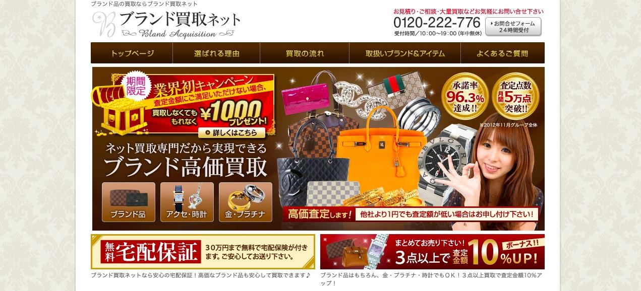 ブランド買取ネットの公式ページの画像