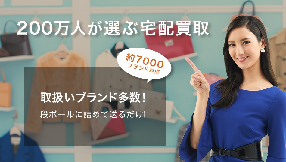 ブランディアのブランド買取公式ページの画像