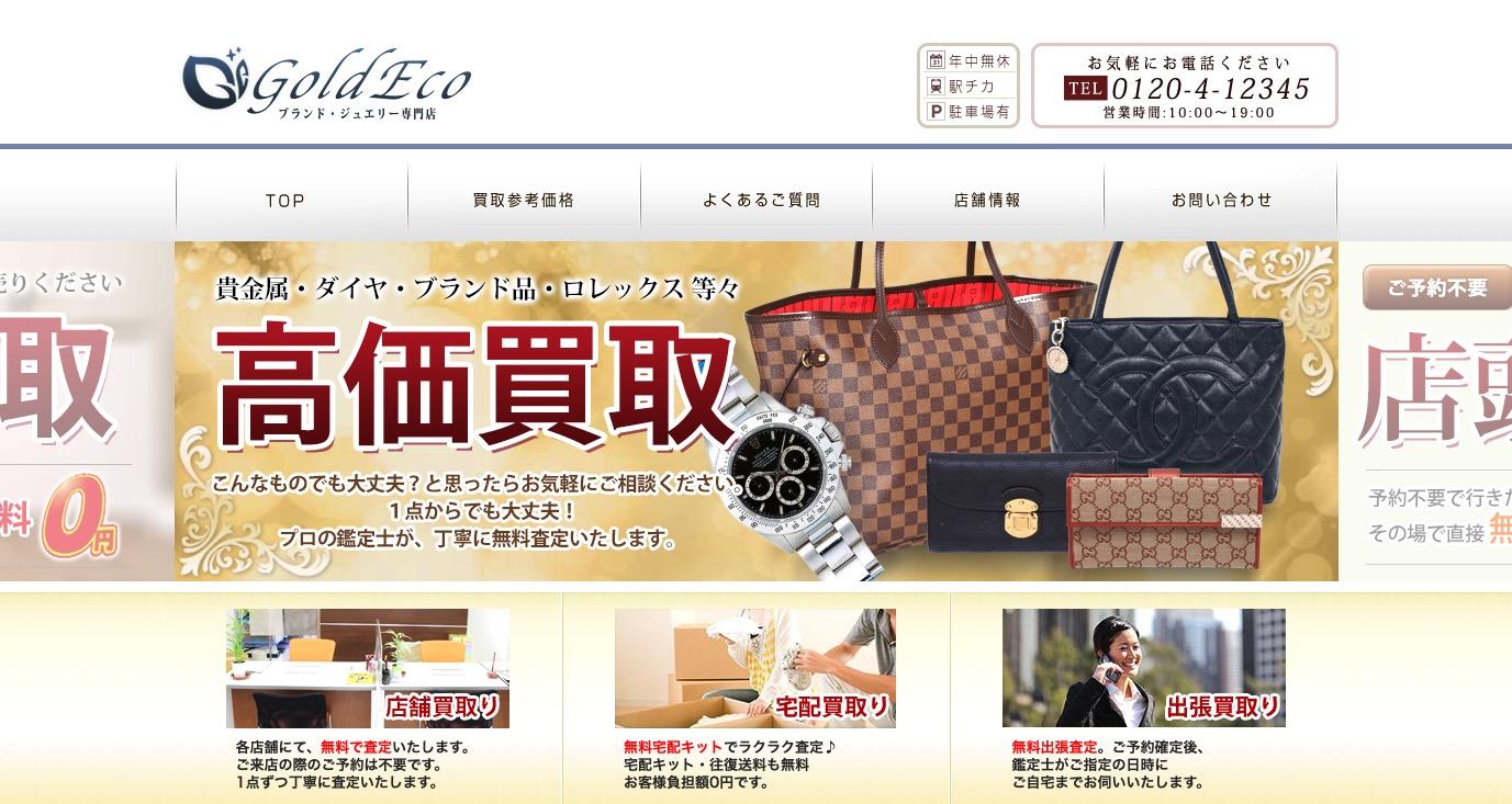 ゴールドエコのブランド買取公式ページの画像