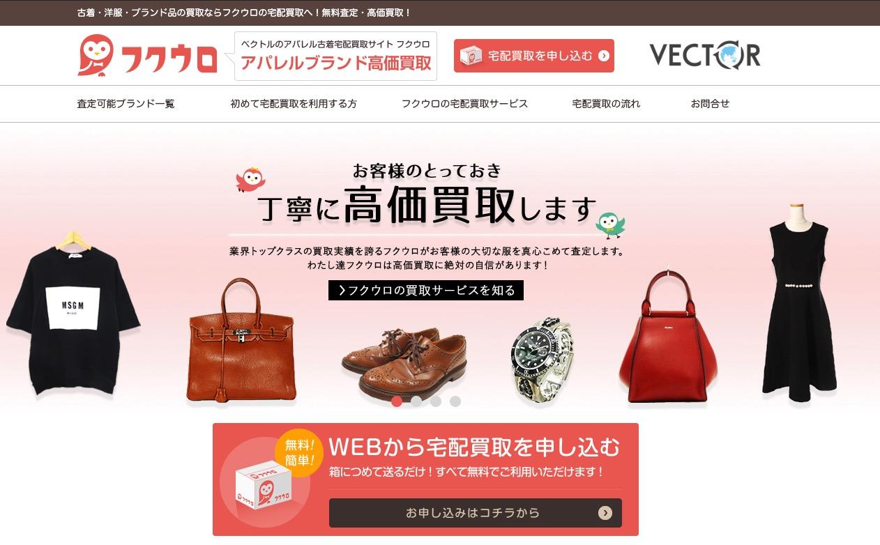 フクウロのブランド品買取公式ページの画像