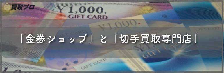 金券ショップと切手買取専門店の違いのバナー画像