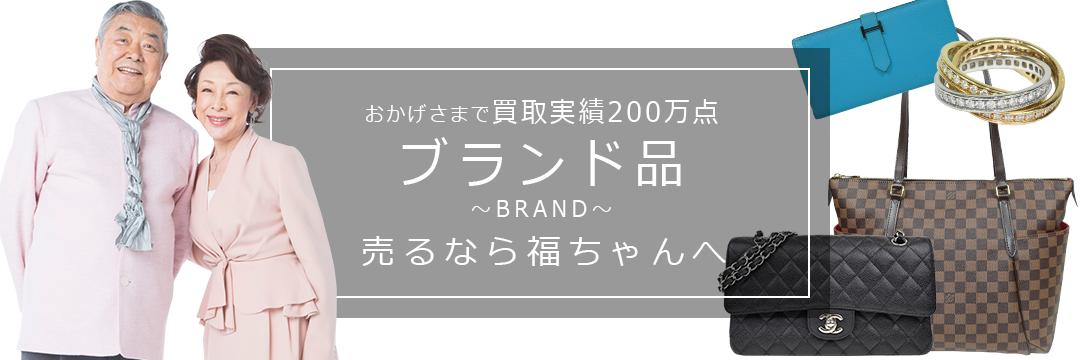 福ちゃんのブランド買取公式ページの画像