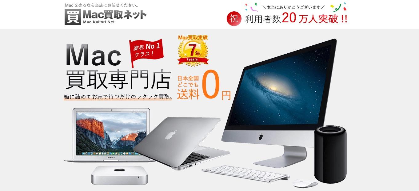 Mac買取ネットの公式サイトの画像