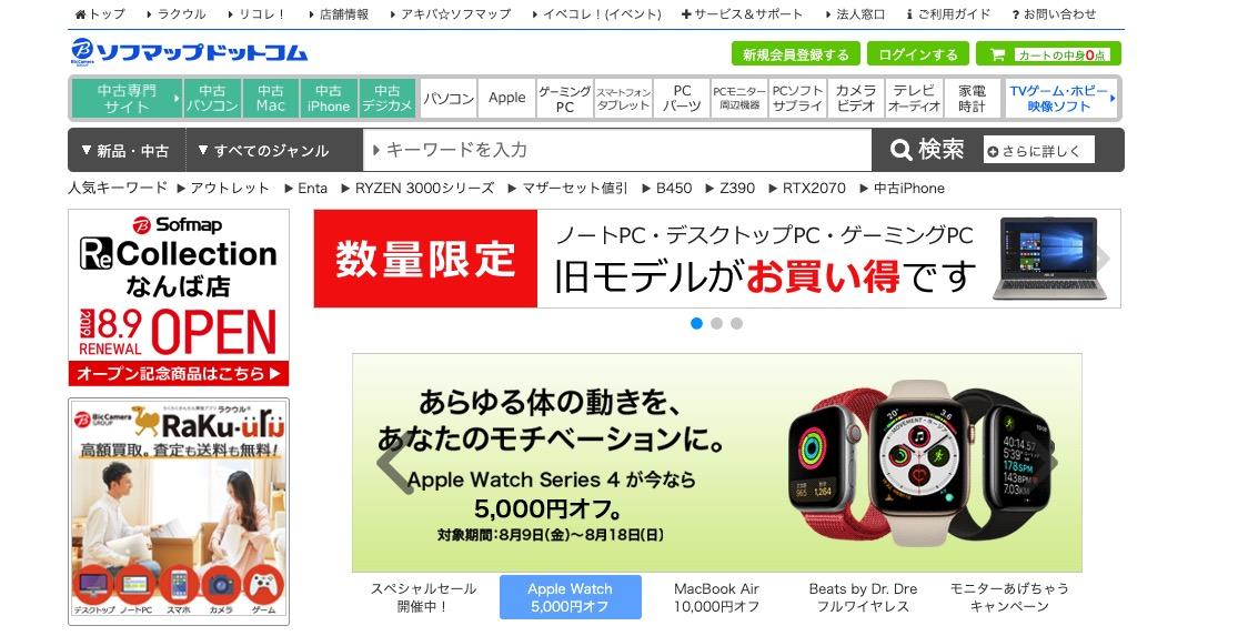 ソフマップの公式サイトの画像