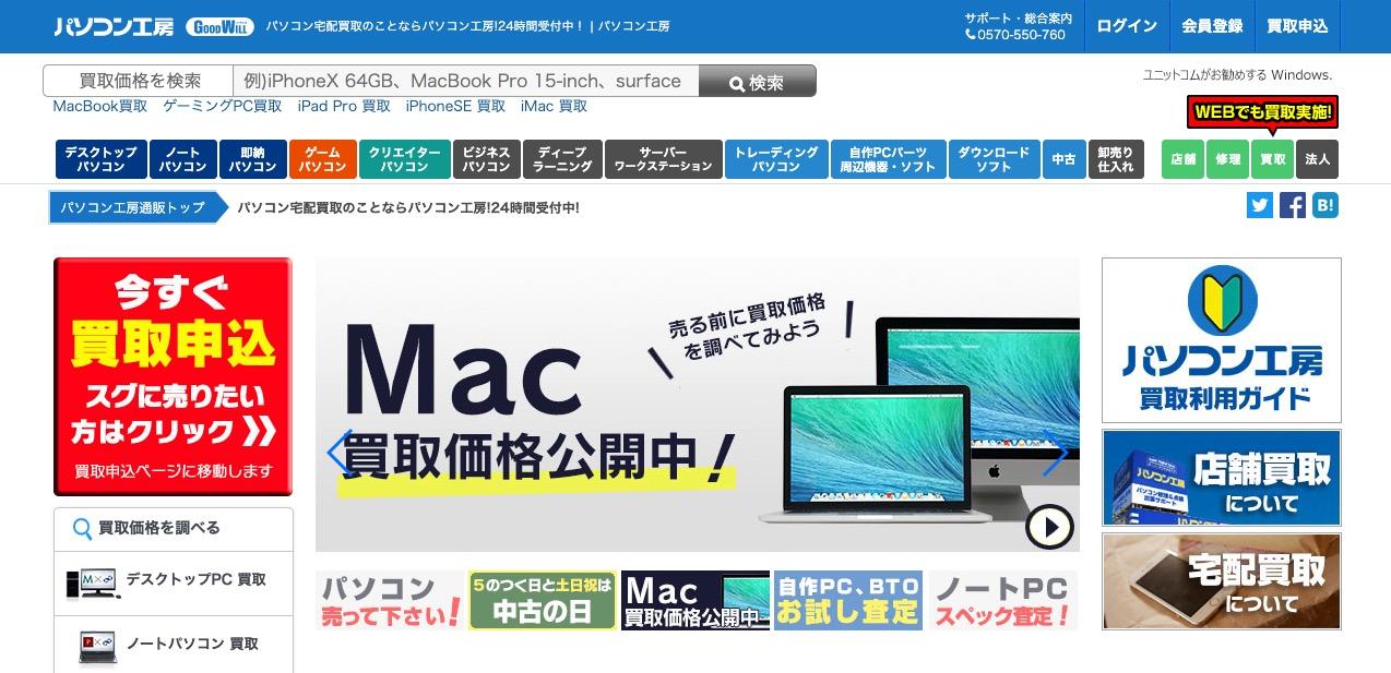 パソコン工房の公式サイトの画像