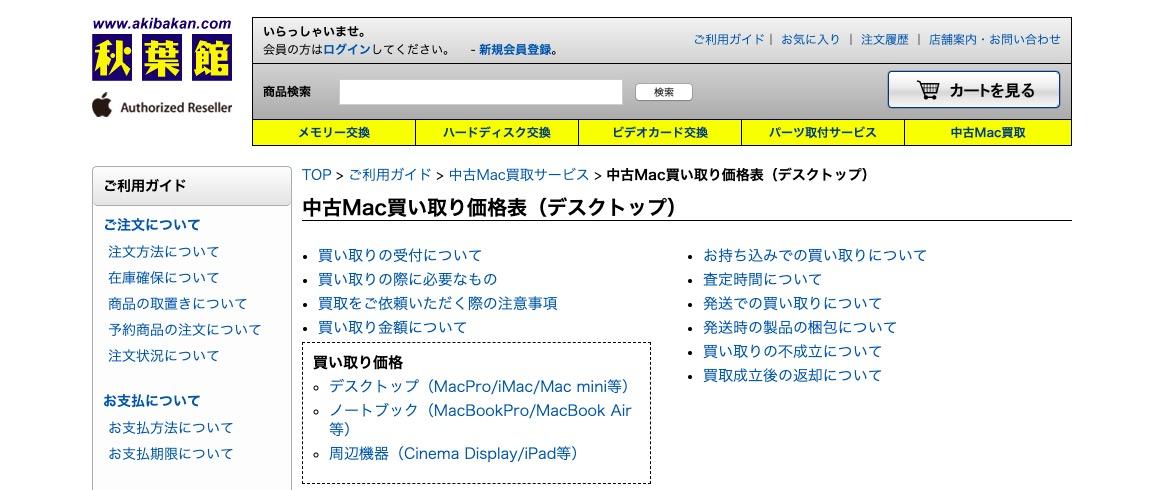 秋葉館のMac買取公式サイトの画像